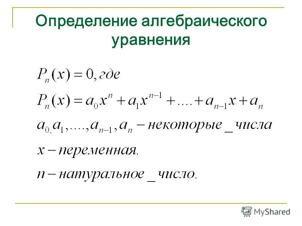 Определение алгебраического уравнения