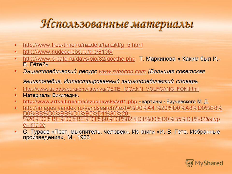 Использованные материалы http://www.free-time.ru/razdels/!anzikl/g_5.html http://www.free-time.ru/razdels/!anzikl/g_5.html http://www.free-time.ru/razdels/!anzikl/g_5.html http://www.nudecelebs.ru/bio/8106/ http://www.nudecelebs.ru/bio/8106/ http://w