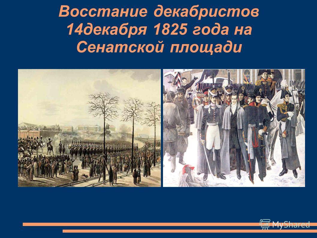 Восстание декабристов 14декабря 1825 года на Сенатской площади