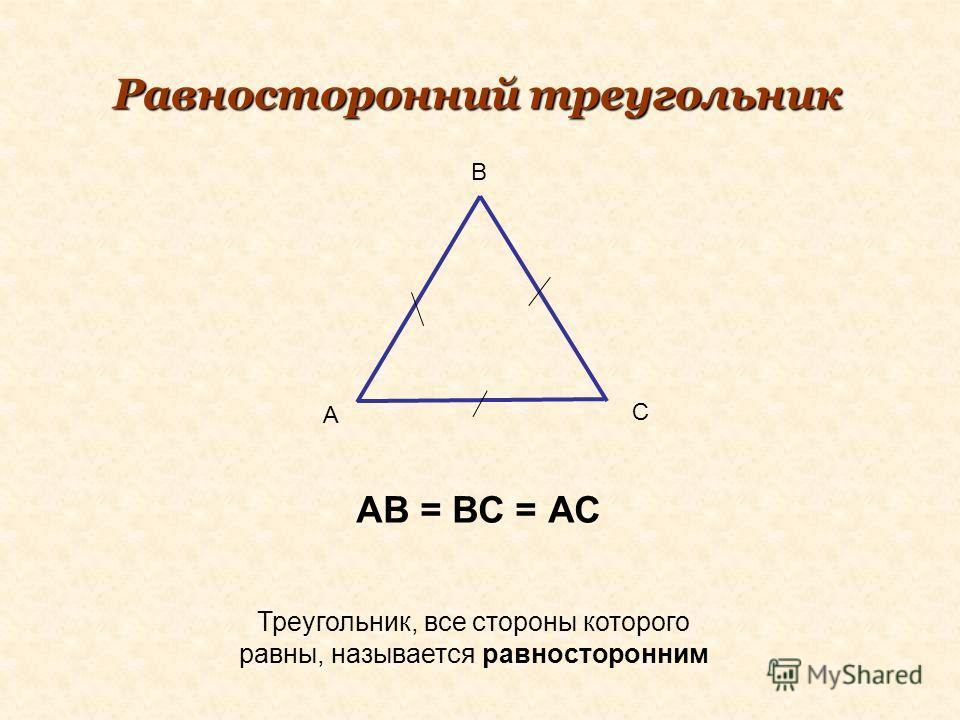 А В С Равносторонний треугольник Треугольник, все стороны которого равны, называется равносторонним АВ = ВС = АС