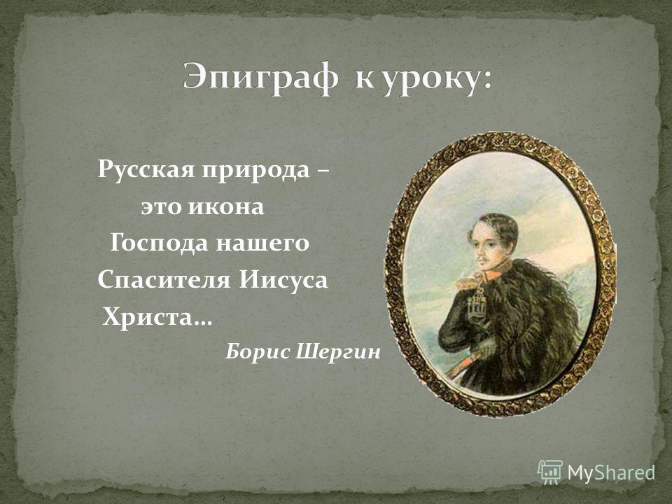Русская природа – это икона Господа нашего Спасителя Иисуса Христа… Борис Шергин