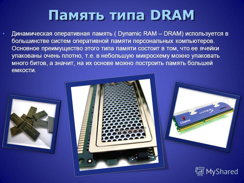 Оперативная память (также оперативное запоминающее устройство, ОЗУ) в информатике память, часть системы памяти ЭВМ, в которую процессор может обратиться за одну операцию. Предназначена для временного хранения данных и команд, необходимых процессору д