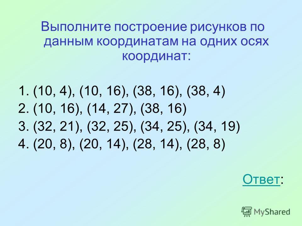 Выполните построение рисунков по данным координатам на одних осях координат: 1. (10, 4), (10, 16), (38, 16), (38, 4) 2. (10, 16), (14, 27), (38, 16) 3. (32, 21), (32, 25), (34, 25), (34, 19) 4. (20, 8), (20, 14), (28, 14), (28, 8) ОтветОтвет: