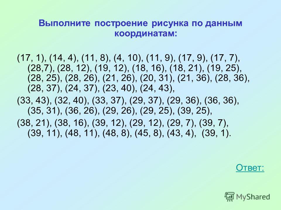 Выполните построение рисунка по данным координатам: (17, 1), (14, 4), (11, 8), (4, 10), (11, 9), (17, 9), (17, 7), (28,7), (28, 12), (19, 12), (18, 16), (18, 21), (19, 25), (28, 25), (28, 26), (21, 26), (20, 31), (21, 36), (28, 36), (28, 37), (24, 37