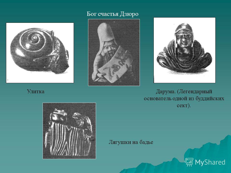 Бог счастья Дзюро Дарума. (Легендарный основатель одной из буддийских сект). Улитка Лягушки на бадье