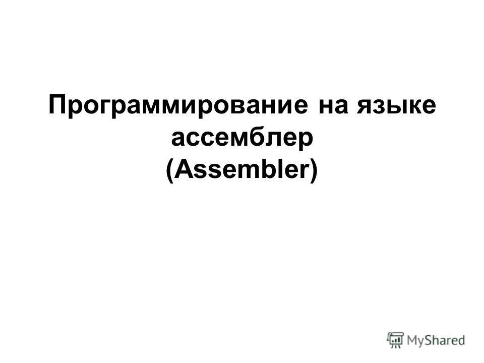 Программирование на языке ассемблер (Assembler)