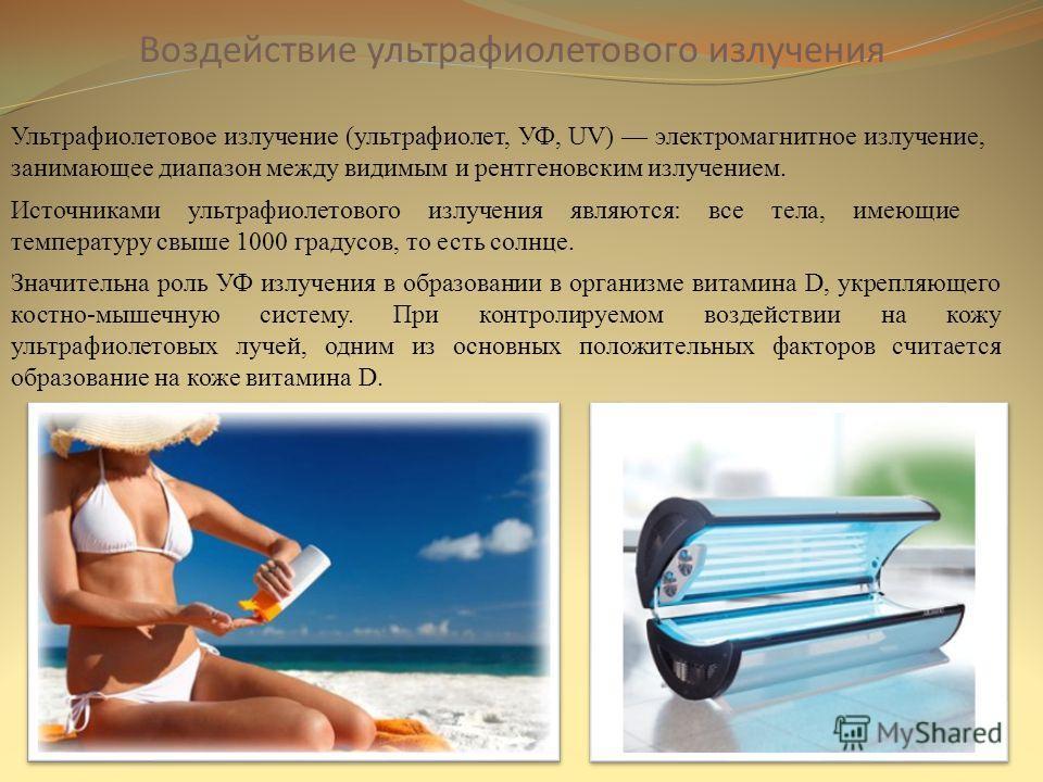 Ультрафиолетовое излучение (ультрафиолет, УФ, UV) электромагнитное излучение, занимающее диапазон между видимым и рентгеновским излучением. Источниками ультрафиолетового излучения являются: все тела, имеющие температуру свыше 1000 градусов, то есть с