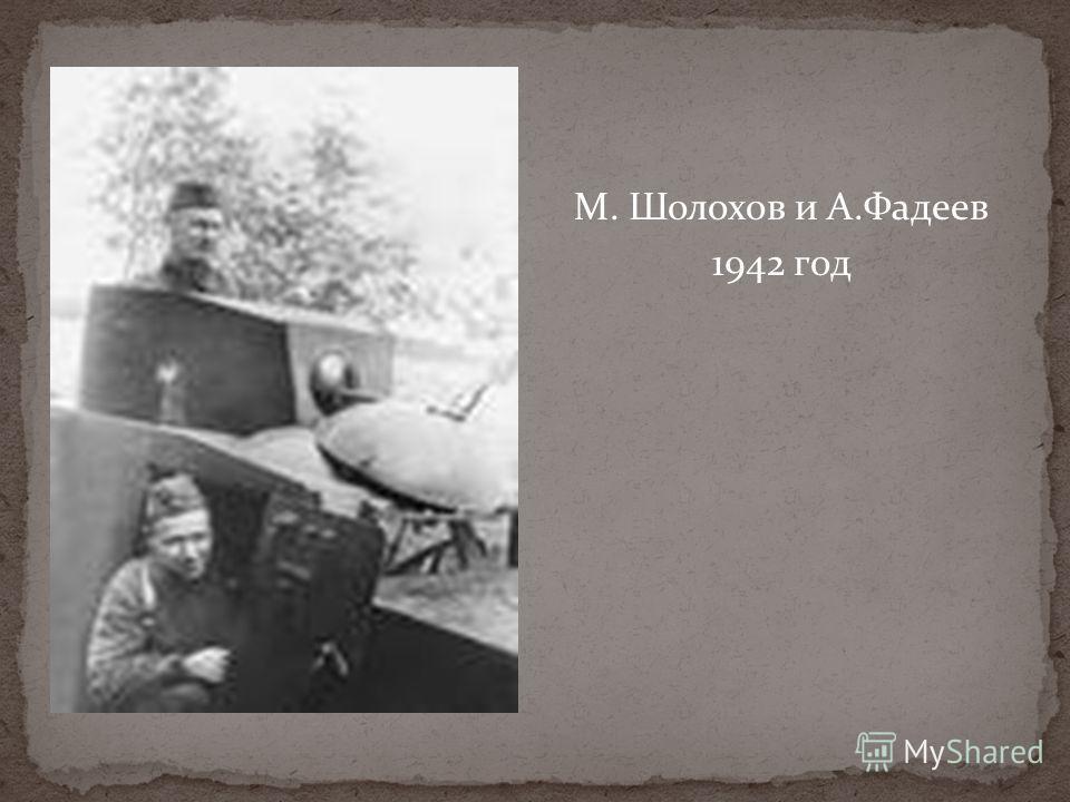 М. Шолохов и А.Фадеев 1942 год