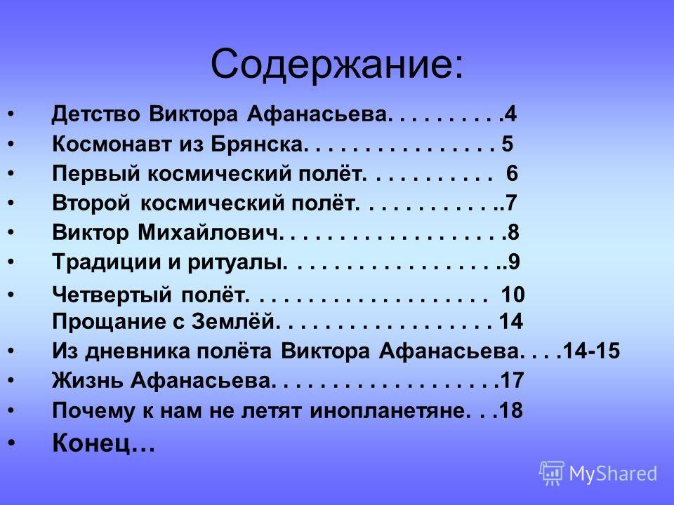 Лётчик – космонавт. В.М. Афанасьев