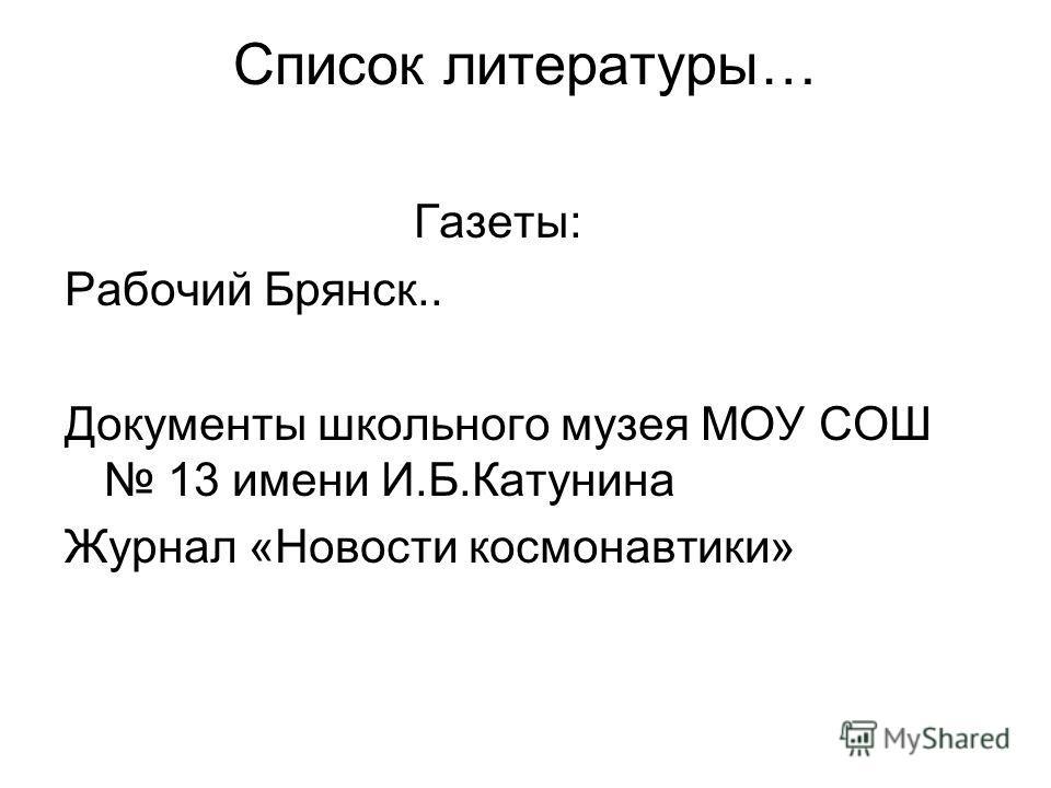 В.М. Афанасьев в гостях у учеников школы 13