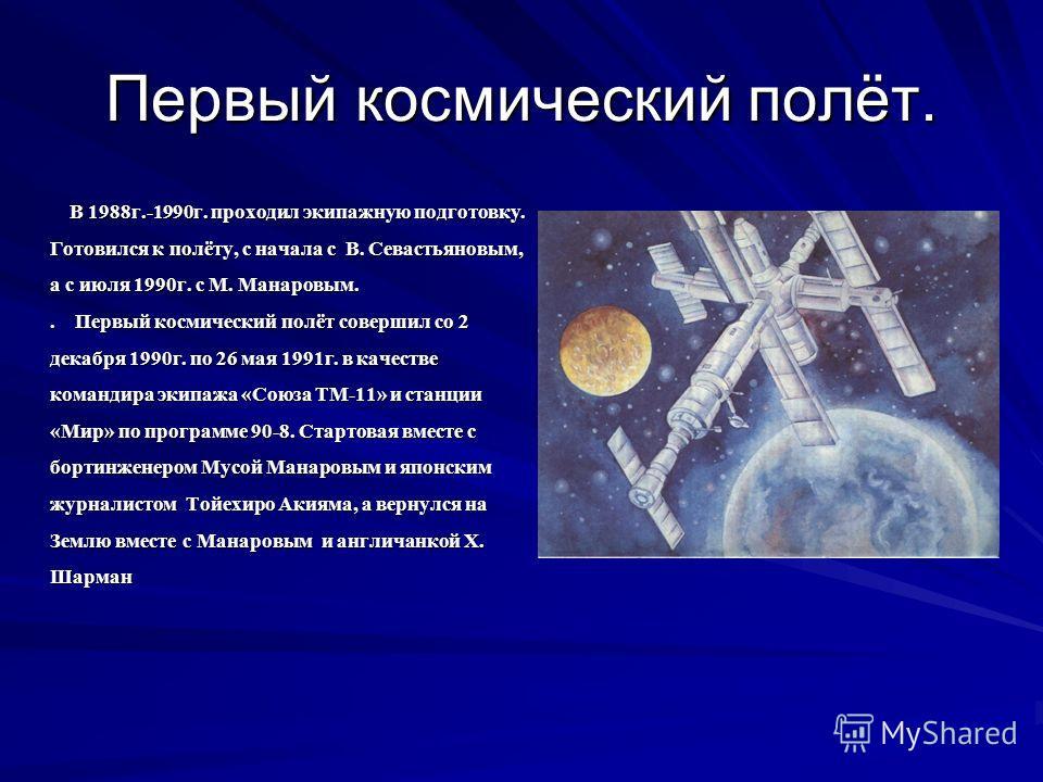 Космонавт из Брянска. У Виктора Афанасьева получалось все очень просто. Вначале он очень хотел стать военным лётчиком и стал военным лётчиком. Затем захотел стать лётчиком - испытателем и стал лётчиком – испытателем. Наконец, решил попасть в космонав