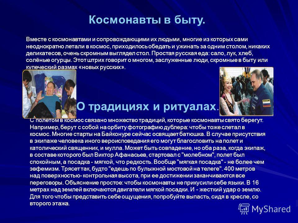 Виктор Михайлович. В 1995г. В. Афанасьев окончил Гуманитарную академию Вооруженных Сил РФ. В1995г.- 1997г. он готовится в состав группы космонавтов «Д-7-К» С марта 1997г. по январь 1998г. проходил подготовку в качестве командира дубль экипажа ЭО-25 в
