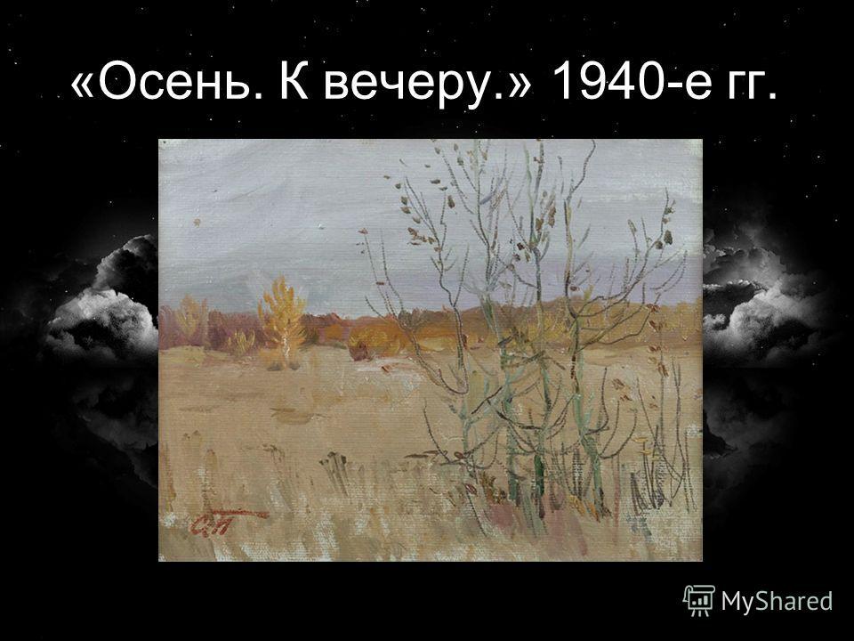 «Осень. К вечеру.» 1940-е гг.