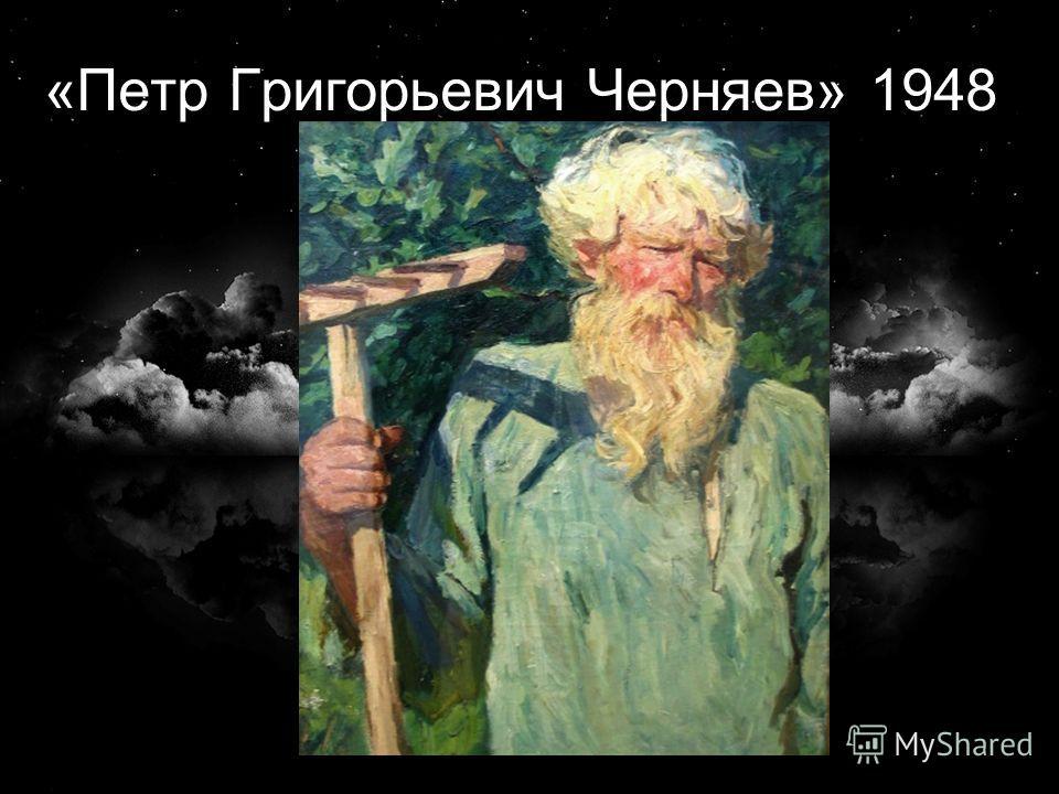 «Петр Григорьевич Черняев» 1948