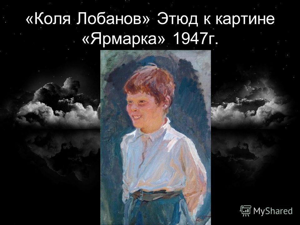 «Коля Лобанов» Этюд к картине «Ярмарка» 1947г.