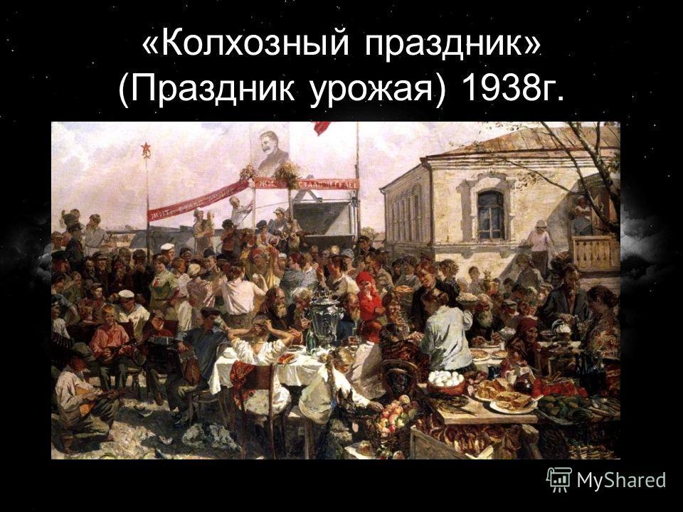 «Колхозный праздник» (Праздник урожая) 1938г.