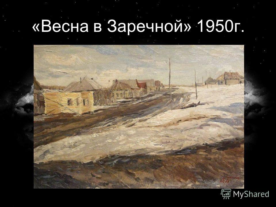 «Весна в Заречной» 1950г.