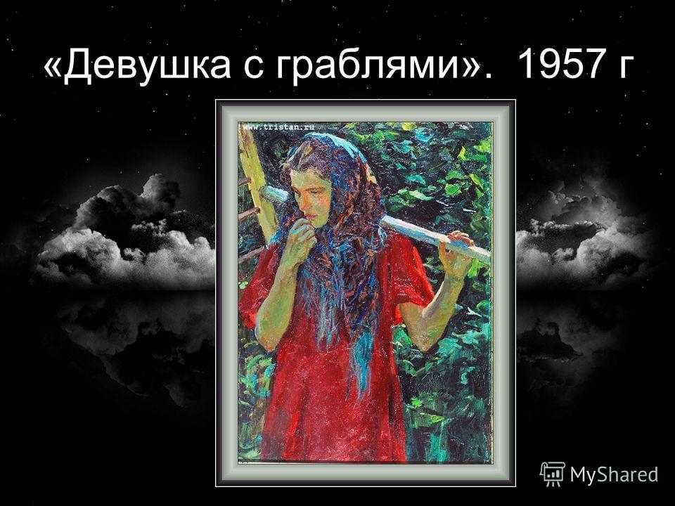 «Девушка с граблями». 1957 г