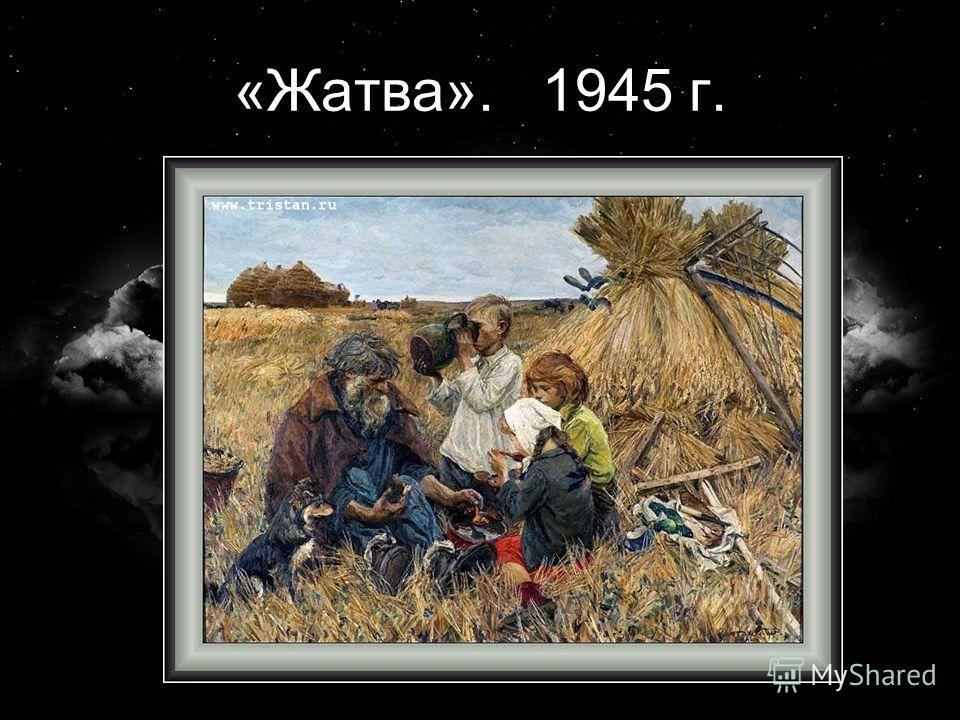 «Жатва». 1945 г.