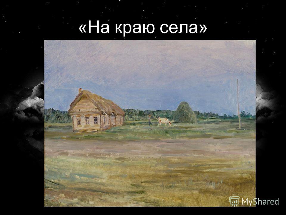 «На краю села»