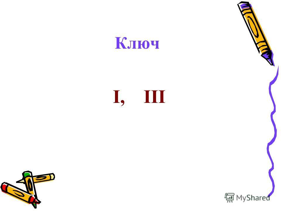 Ключ I, III