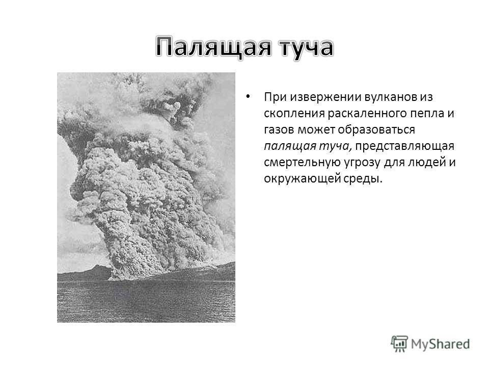 При извержении вулканов из скопления раскаленного пепла и газов может образоваться палящая туча, представляющая смертельную угрозу для людей и окружающей среды.