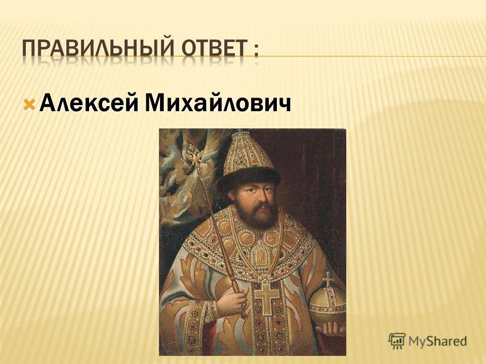 1)Алексей Михайлович; 1)Алексей Михайлович; 2) Пётр I; 2) Пётр I; 3) Екатерина II. 3) Екатерина II.