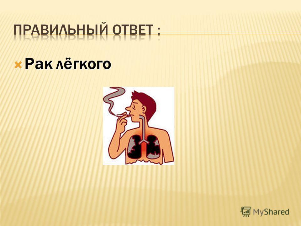 1) Аллергия; 1) Аллергия; 2) Рак лёгкого; 2) Рак лёгкого; 3) Гастрит. 3) Гастрит.