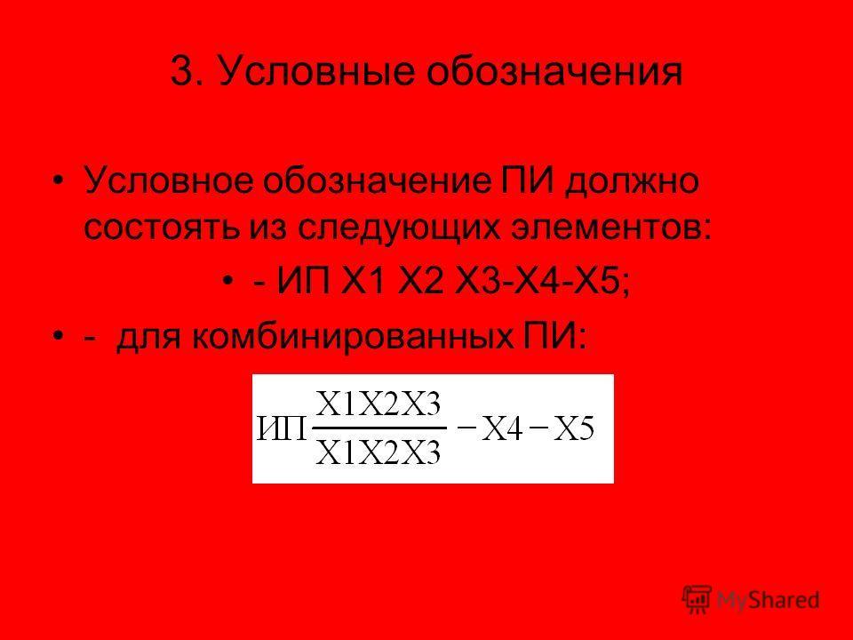 3. Условные обозначения Условное обозначение ПИ должно состоять из следующих элементов: - ИП Х1 Х2 Х3-Х4-Х5; - для комбинированных ПИ: