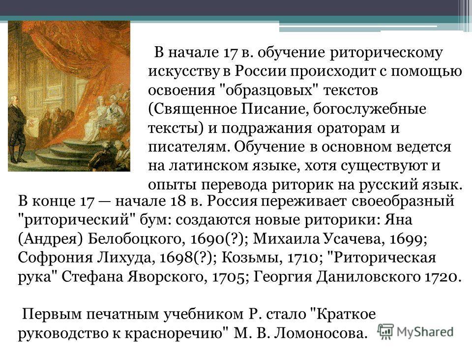 В начале 17 в. обучение риторическому искусству в России происходит с помощью освоения