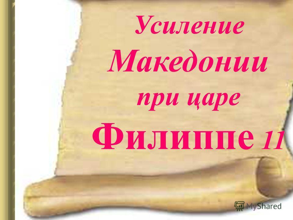 Усиление Македонии при царе Филиппе 11
