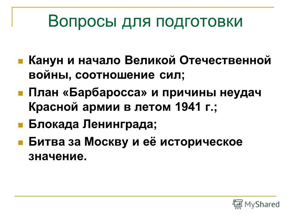 Битва за москву 1941 год презентация