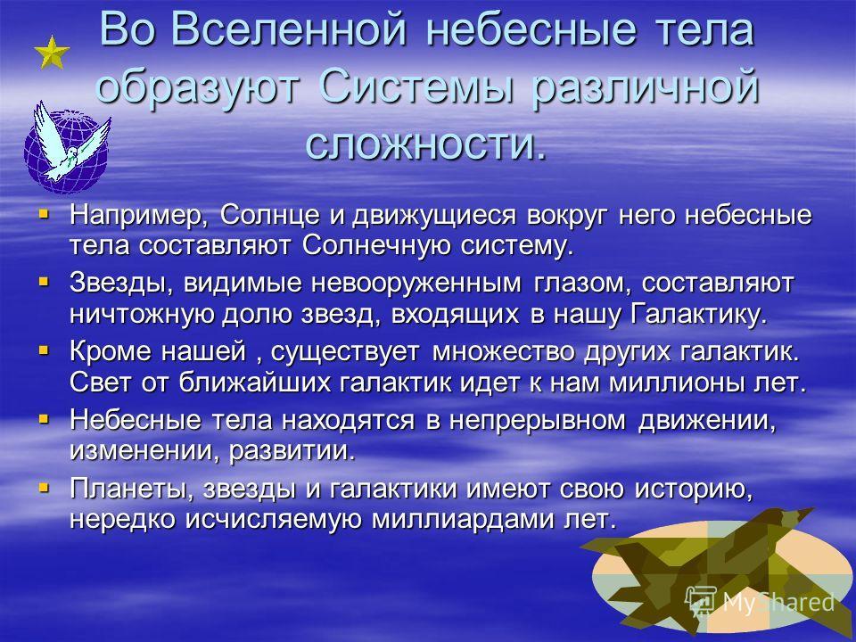 Главная астрономическая обсерватория Российской академии наук- Пулковская(в Санкт- Петербурге). Главная астрономическая обсерватория Российской академии наук- Пулковская(в Санкт- Петербурге).
