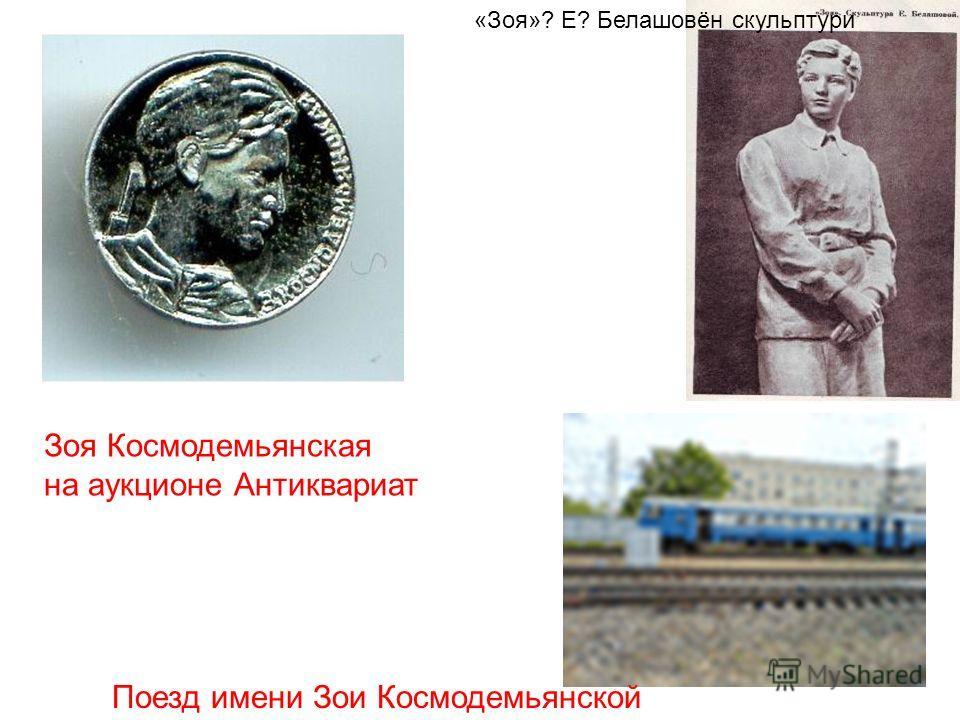 Зоя Космодемьянская на аукционе Антиквариат Поезд имени Зои Космодемьянской «Зоя»? Е? Белашовён скульптури