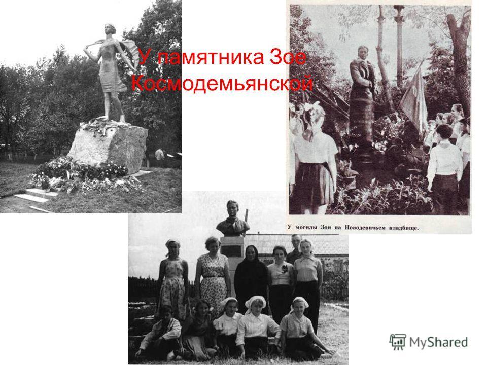 У памятника Зое Космодемьянской