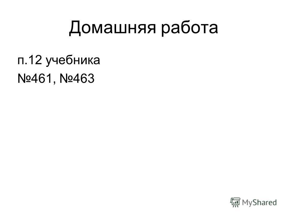 Домашняя работа п.12 учебника 461, 463