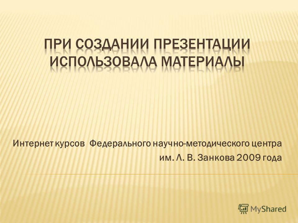 Интернет курсов Федерального научно-методического центра им. Л. В. Занкова 2009 года