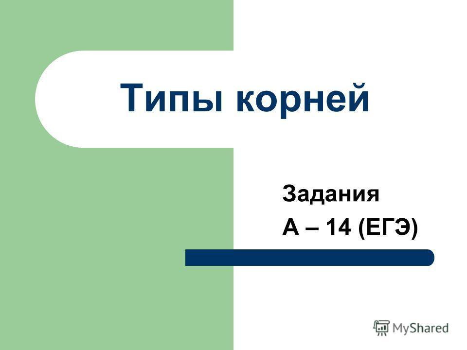 Типы корней Задания А – 14 (ЕГЭ)