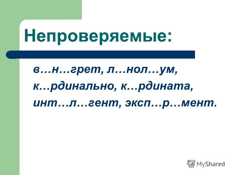 Непроверяемые: в…н…грет, л…нол…ум, к…рдинально, к…рдината, инт…л…гент, эксп…р…мент.