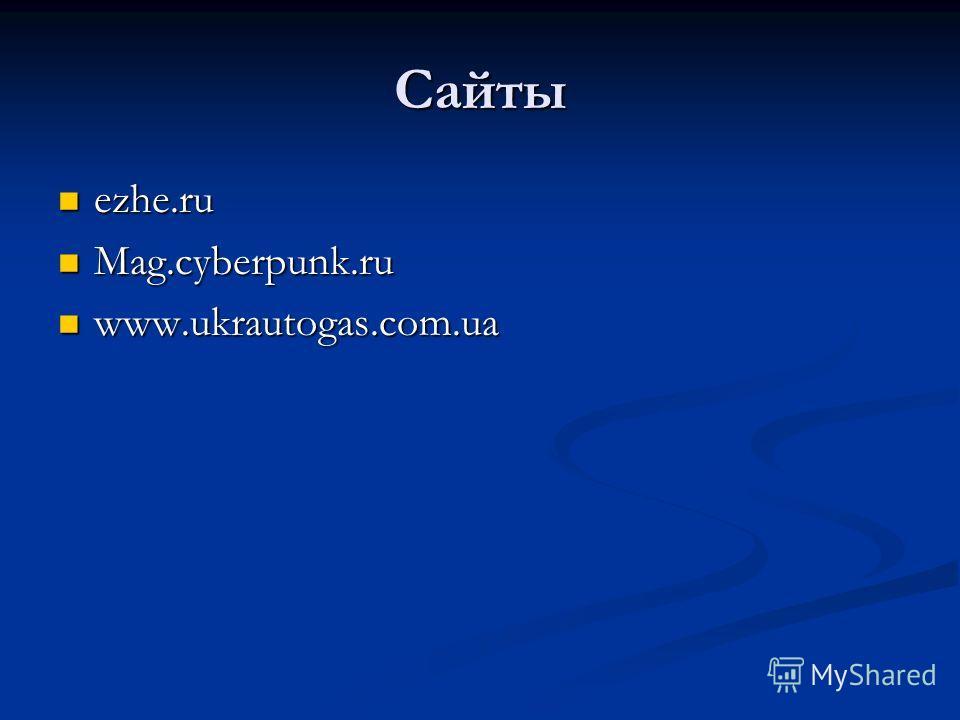 Сайты ezhe.ru ezhe.ru Mag.cyberpunk.ru Mag.cyberpunk.ru www.ukrautogas.com.ua www.ukrautogas.com.ua