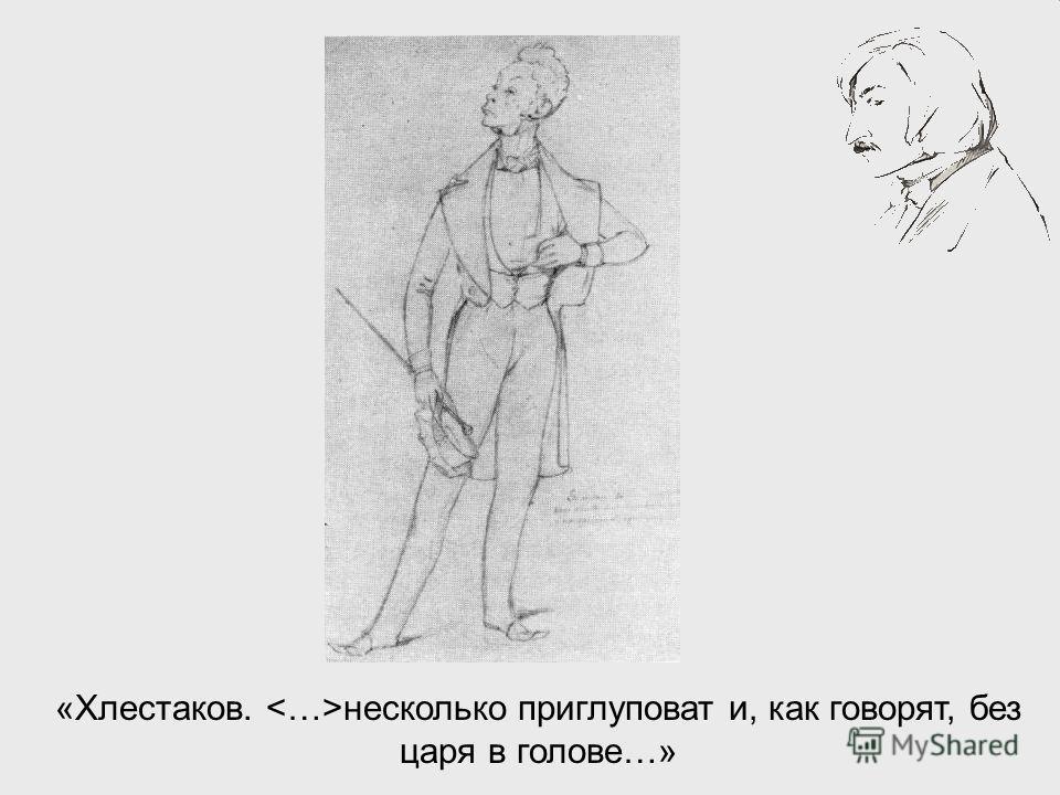 «Хлестаков. несколько приглуповат и, как говорят, без царя в голове…»