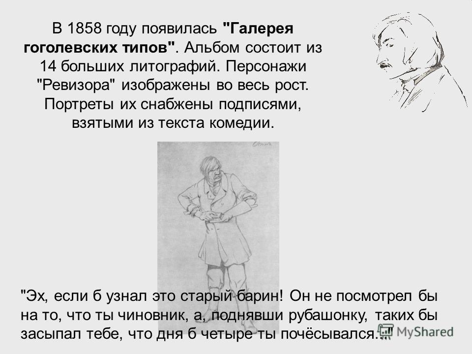 В 1858 году появилась