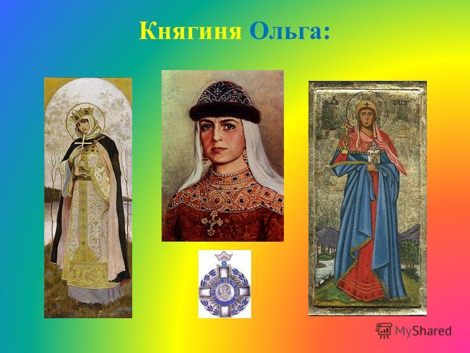 Княгиня Ольга: