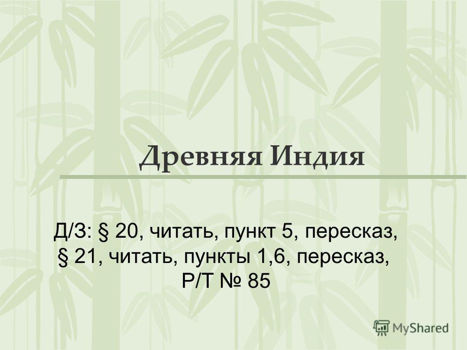 Древняя Индия Д/З: § 20, читать, пункт 5, пересказ, § 21, читать, пункты 1,6, пересказ, Р/Т 85