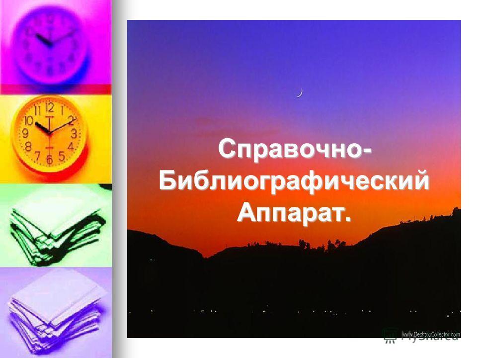 Справочно- Библиографический Аппарат.