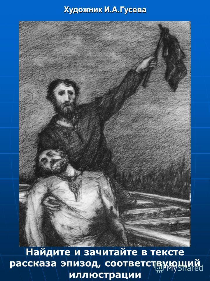 Художник И.А.Гусева Найдите и зачитайте в тексте рассказа эпизод, соответствующий иллюстрации