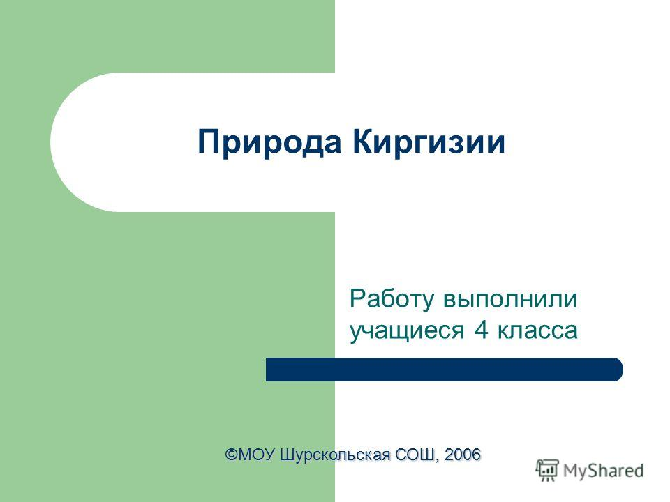 Природа Киргизии Работу выполнили учащиеся 4 класса ©МОУ Шурскольская СОШ, 2006