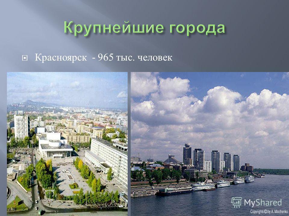 Красноярск - 965 тыс. человек