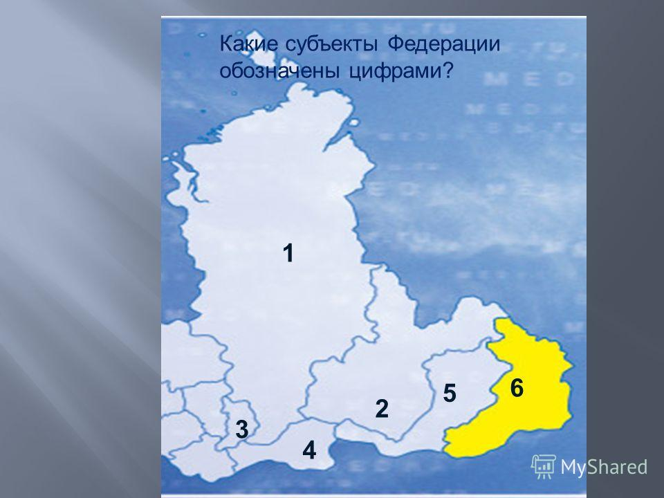 1 2 3 4 5 6 Какие субъекты Федерации обозначены цифрами?