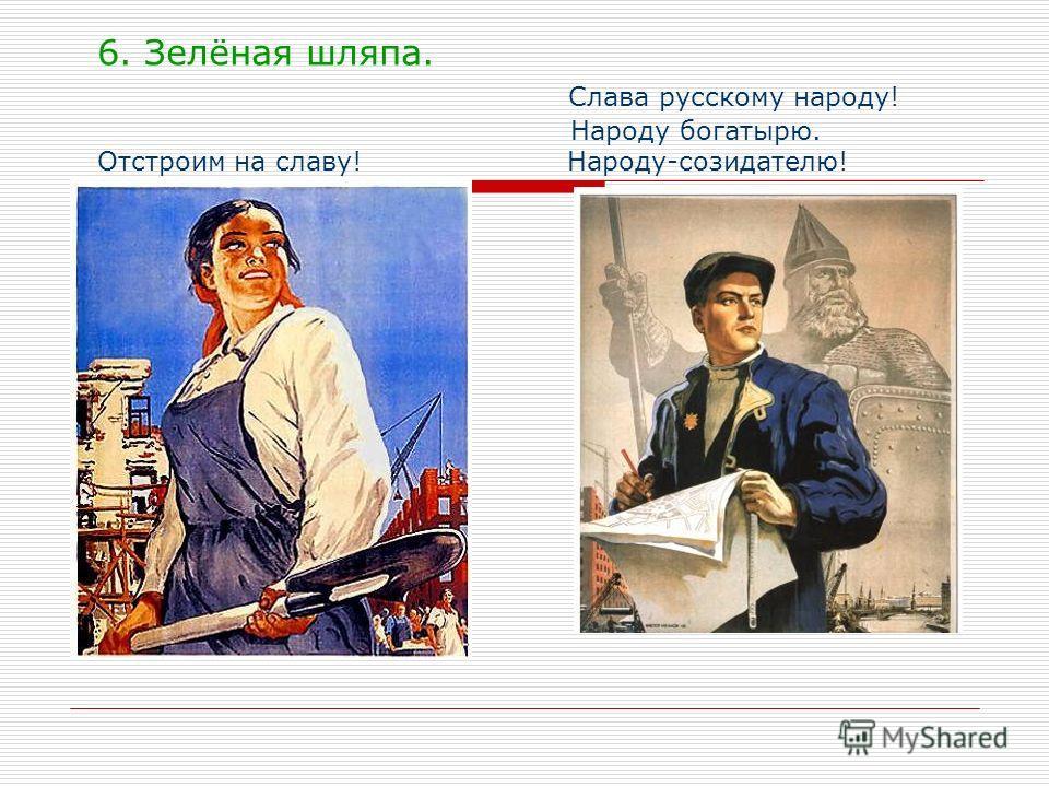 6. Зелёная шляпа. Слава русскому народу! Народу богатырю. Отстроим на славу! Народу-созидателю!